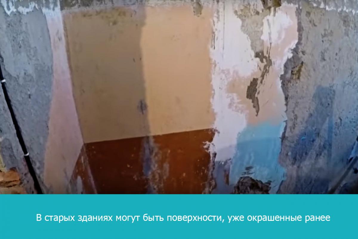 В старых зданиях могут быть поверхности, уже окрашенные ранее