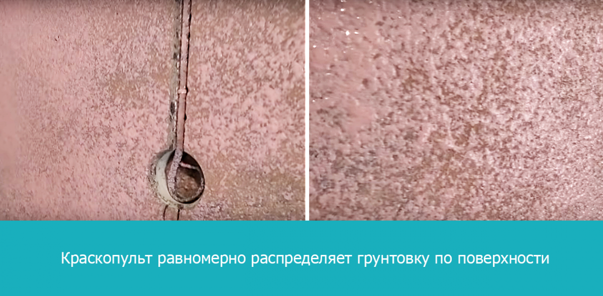 Краскопульт равномерно распределяет грунтовку по поверхности