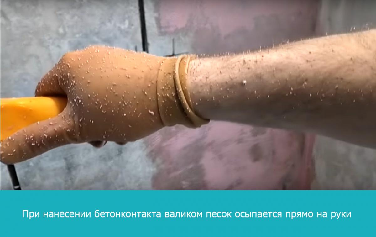 При нанесении бетонконтакта валиком песок осыпается прямо на руки