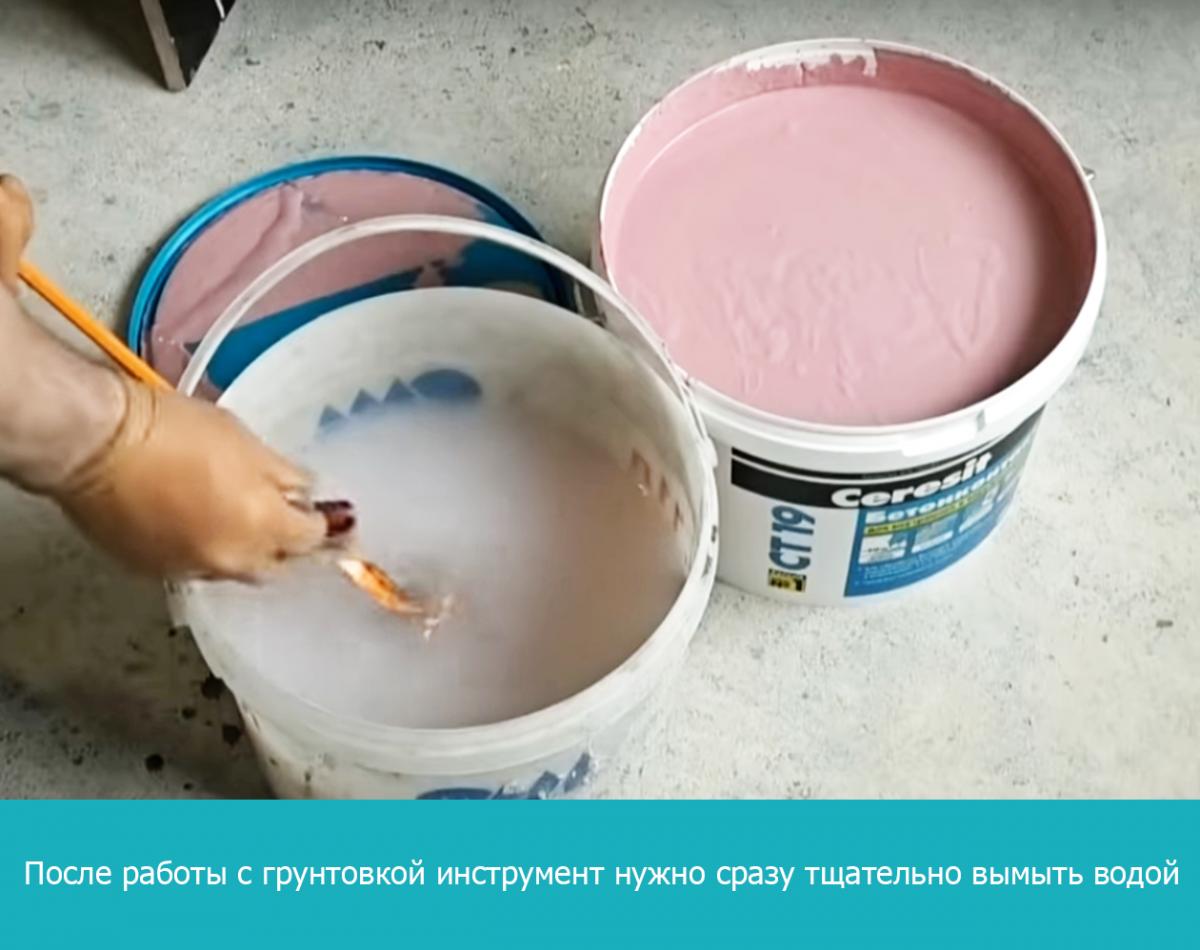 После работы с грунтовкой инструмент нужно сразу тщательно вымыть водой