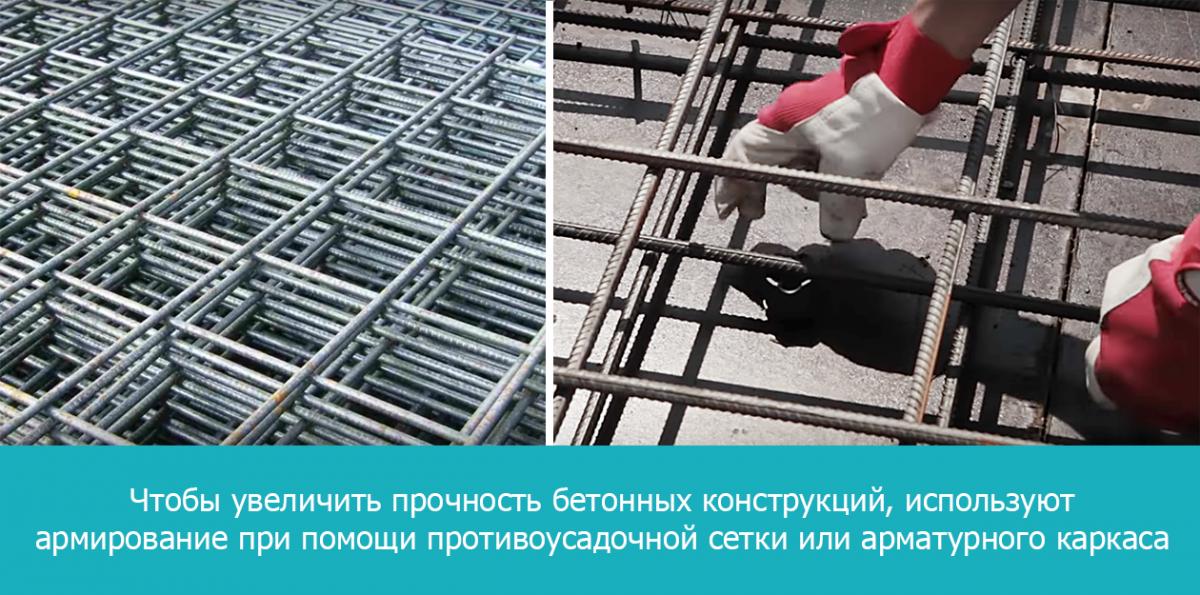 Чтобы увеличить прочность бетонных конструкций, используют армирование при помощи противоусадочной сетки или арматурного каркаса