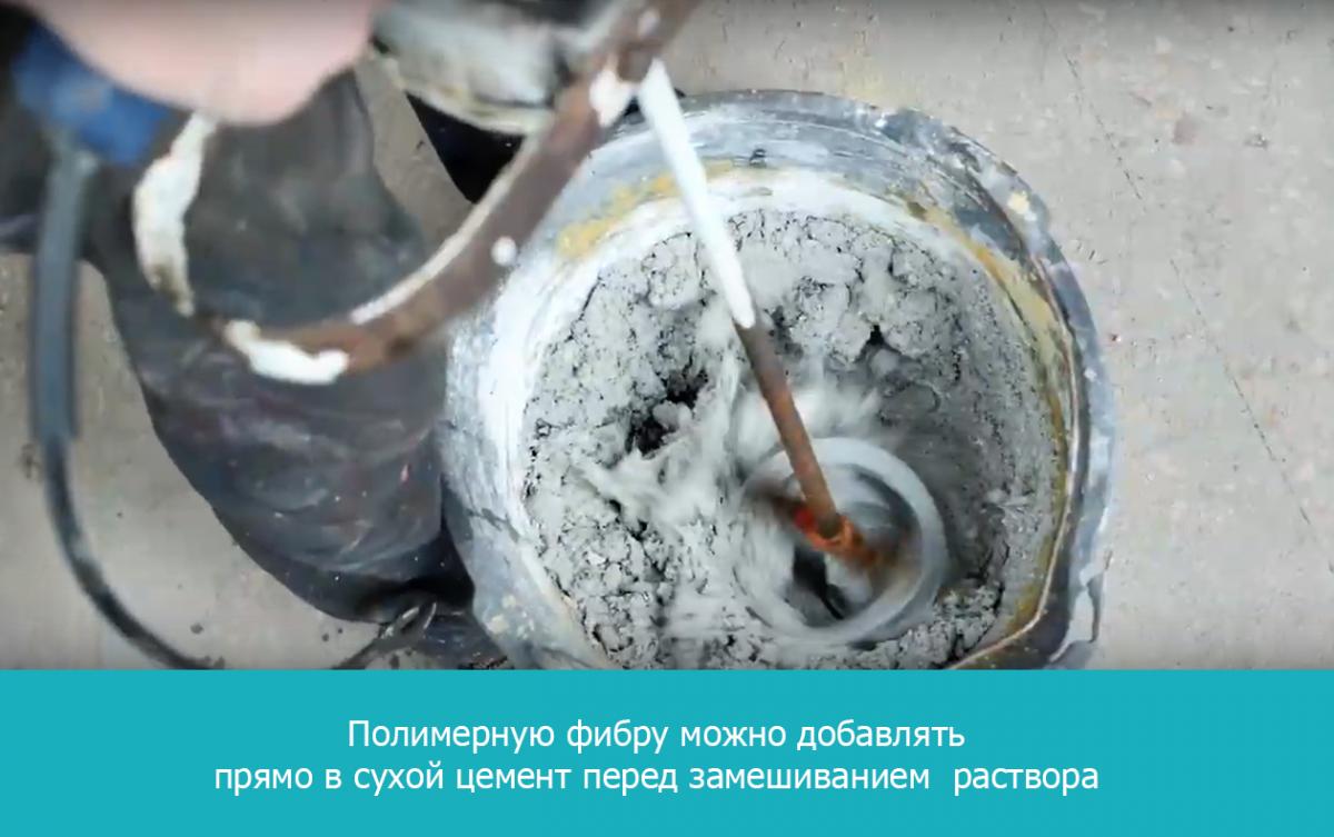 Полимерную фибру можно добавить прямо в сухой цемент перед замешиванием раствора