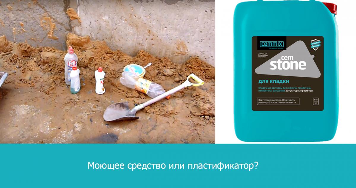 Моющее средство или пластификатор?