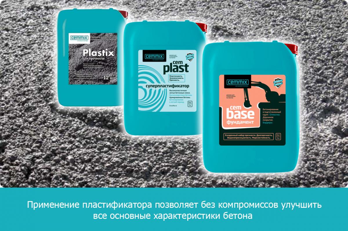Применение пластификатора позволяет без компромисов улучшить все основные характеристики бетона