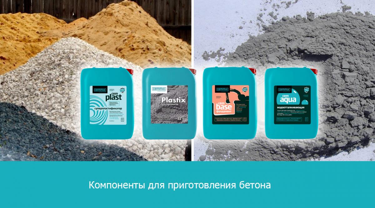 Компоненты для приготовления бетона