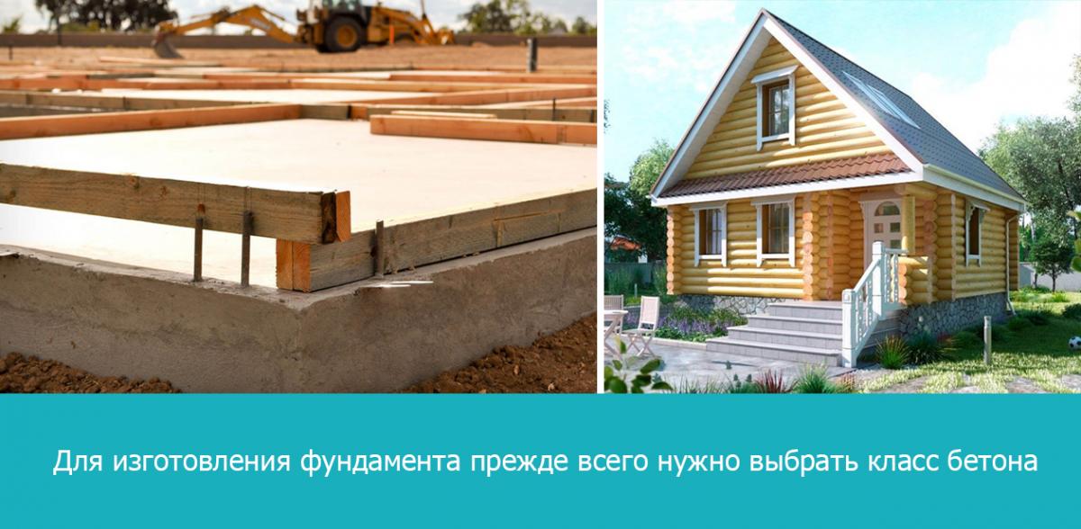 Для изготовления прежде всего нужно выбрать класс бетона
