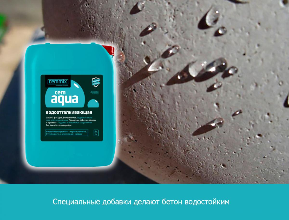 Специальные добавки делают бетон водостойким