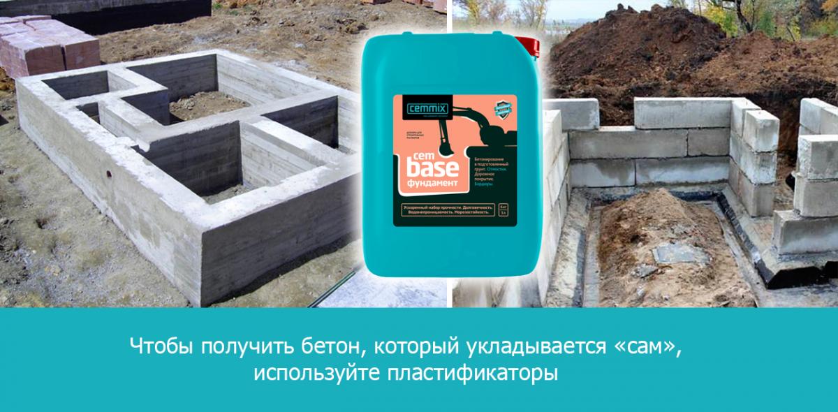 Чтобы получить бетон, который укладывается сам, используйте пластификаторы