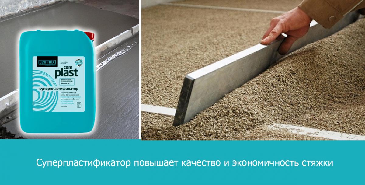 мокрая бетонная смесь