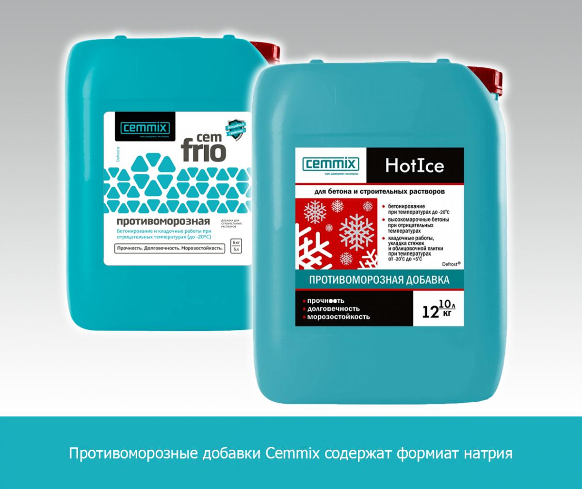 Противоморозные добавки Cemmix содержат формиат натрия