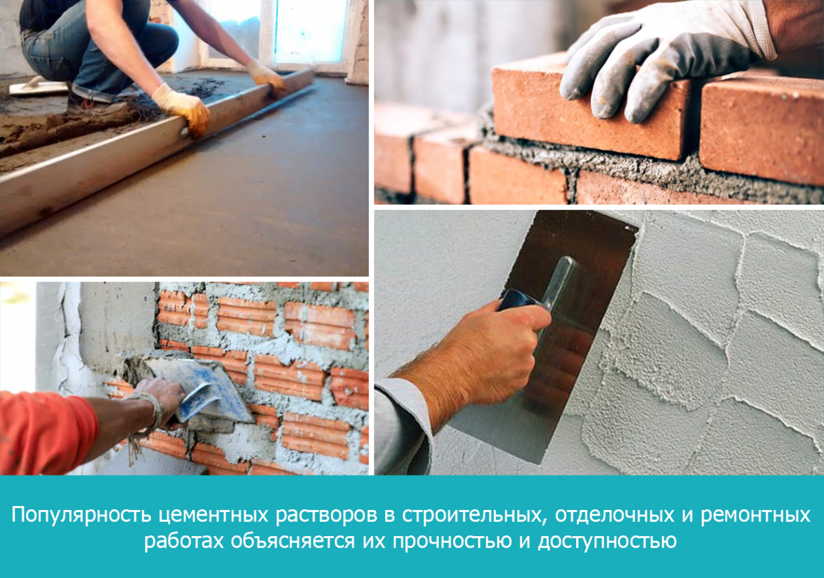 Цементные растворы применяют для чем блоки из керамзитобетона лучше