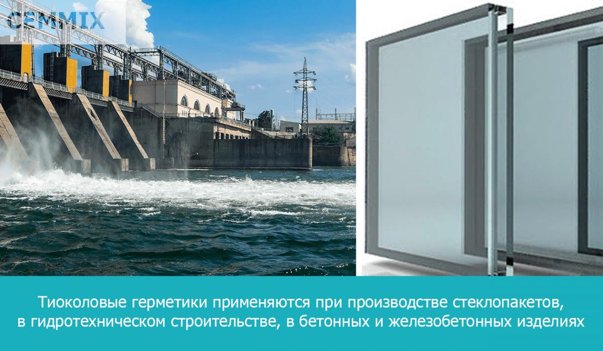 Тиоколовые герметики применяются при производстве стеклопакетов, в гидротехническом строительстве, в бетонных и железобетонных изделиях