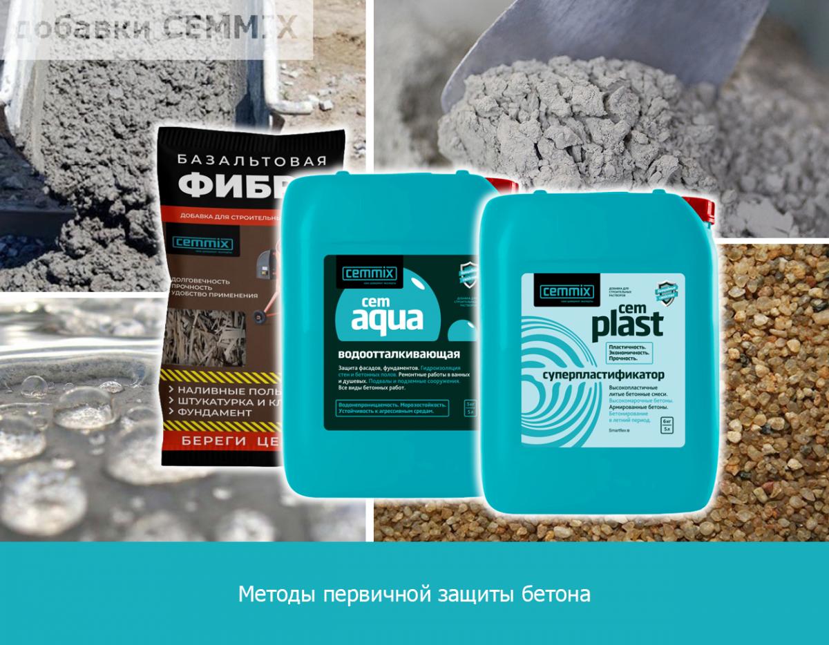 Методы первичной защиты бетона