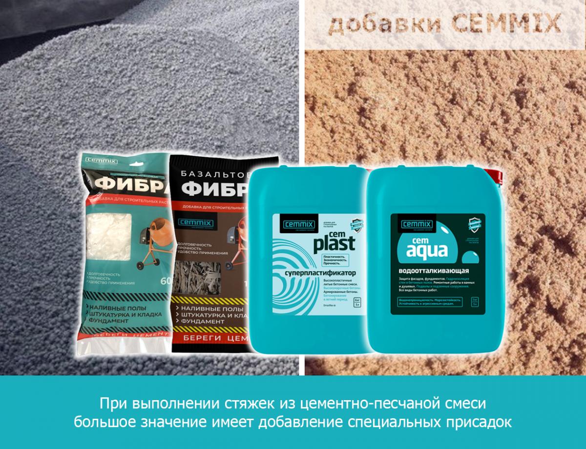 При выполнении стяжек из цементно-песчаной смеси большое значение имеет добавление специальных присадок