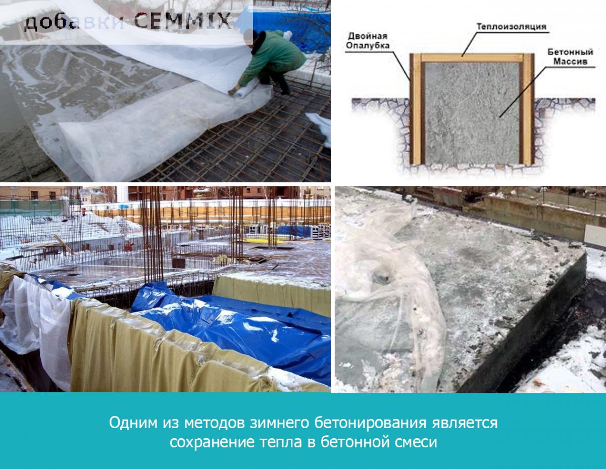 Одним из методов зимнего бетонирования является сохранение тепла в бетонной смеси
