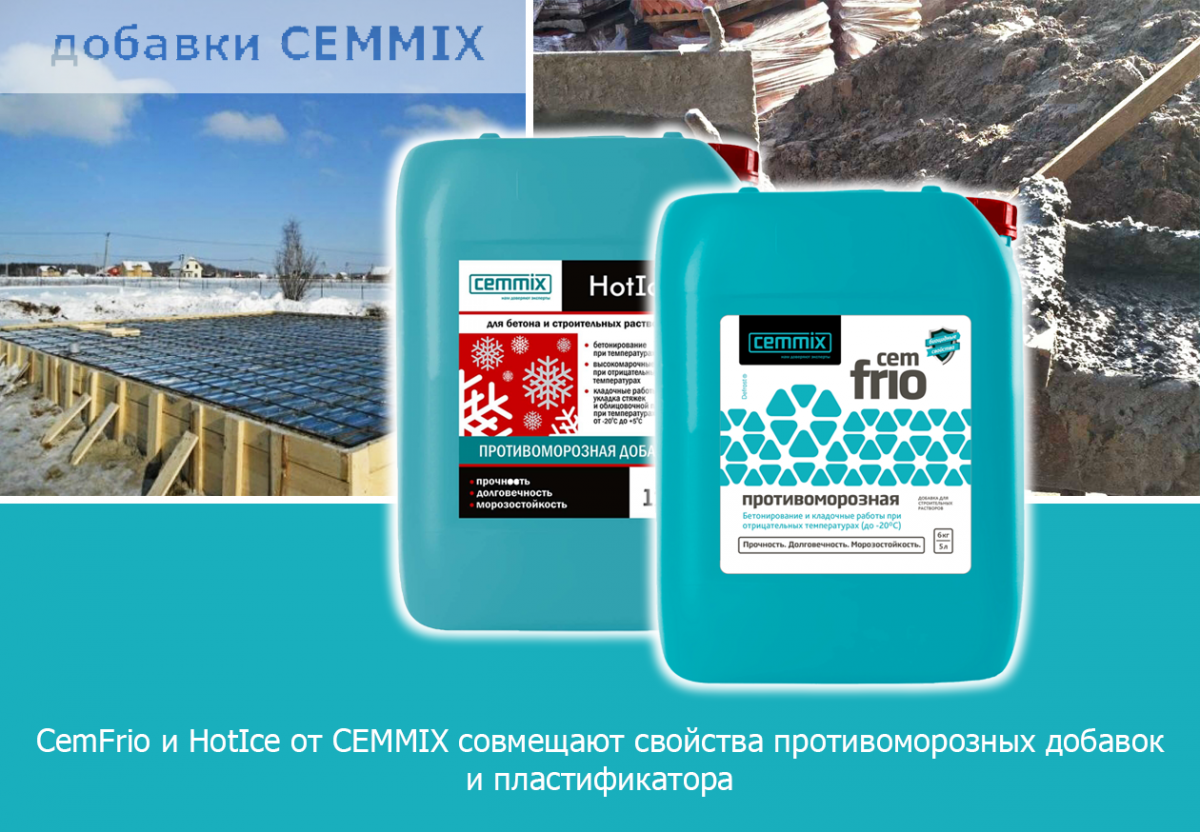 CemFrio и HotIce от CEMMIX совмещают свойства противоморозных добавок и пластификатора