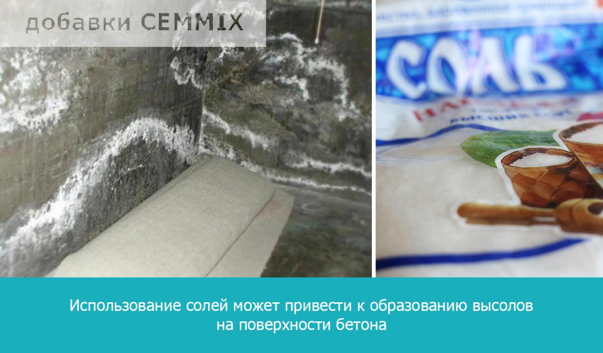 Использование солей может привести к образованию высолов на поверхности бетона