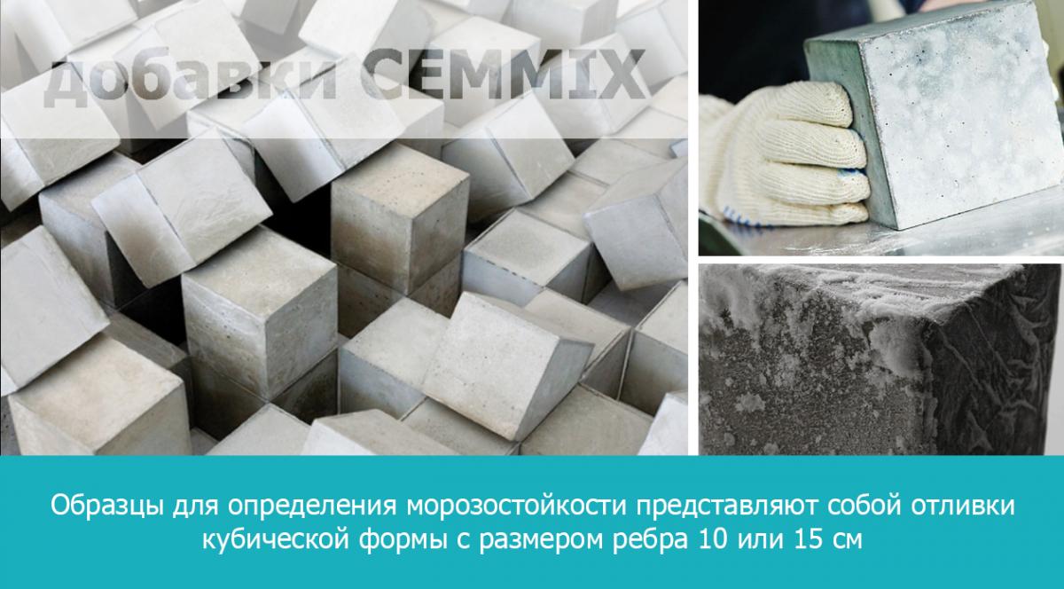 Виды морозостойкости бетона бетонные смеси морозостойкие