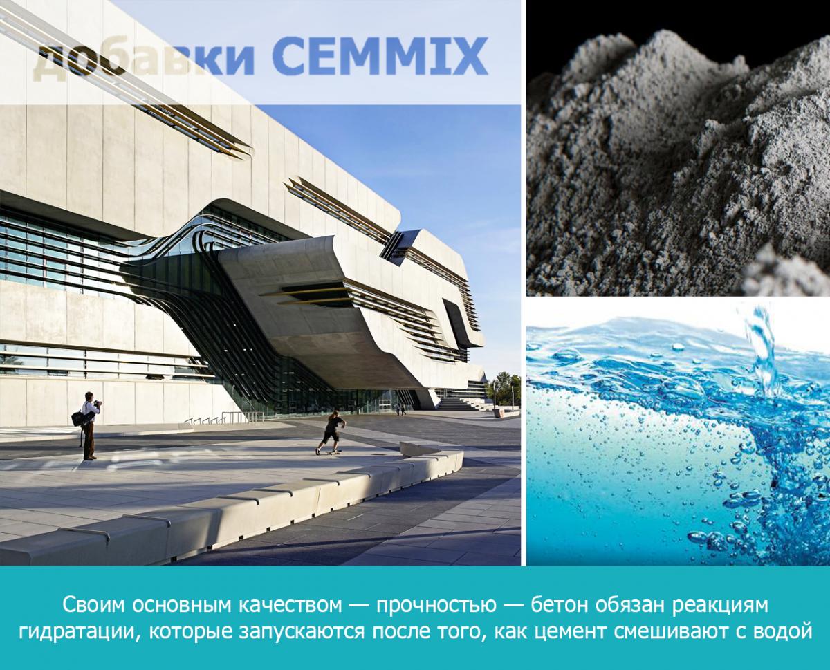 Своим основным качеством — прочностью — бетон обязан реакциям гидратации, которые запускаются после того, как цемент смешивают с водой