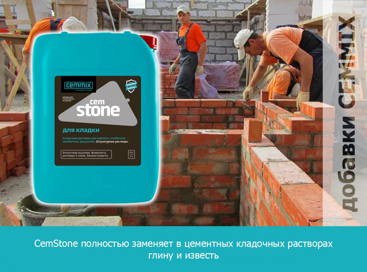 Растворы цементно глиняные цементные кладочные глубинные вибраторы для бетона купить екатеринбург
