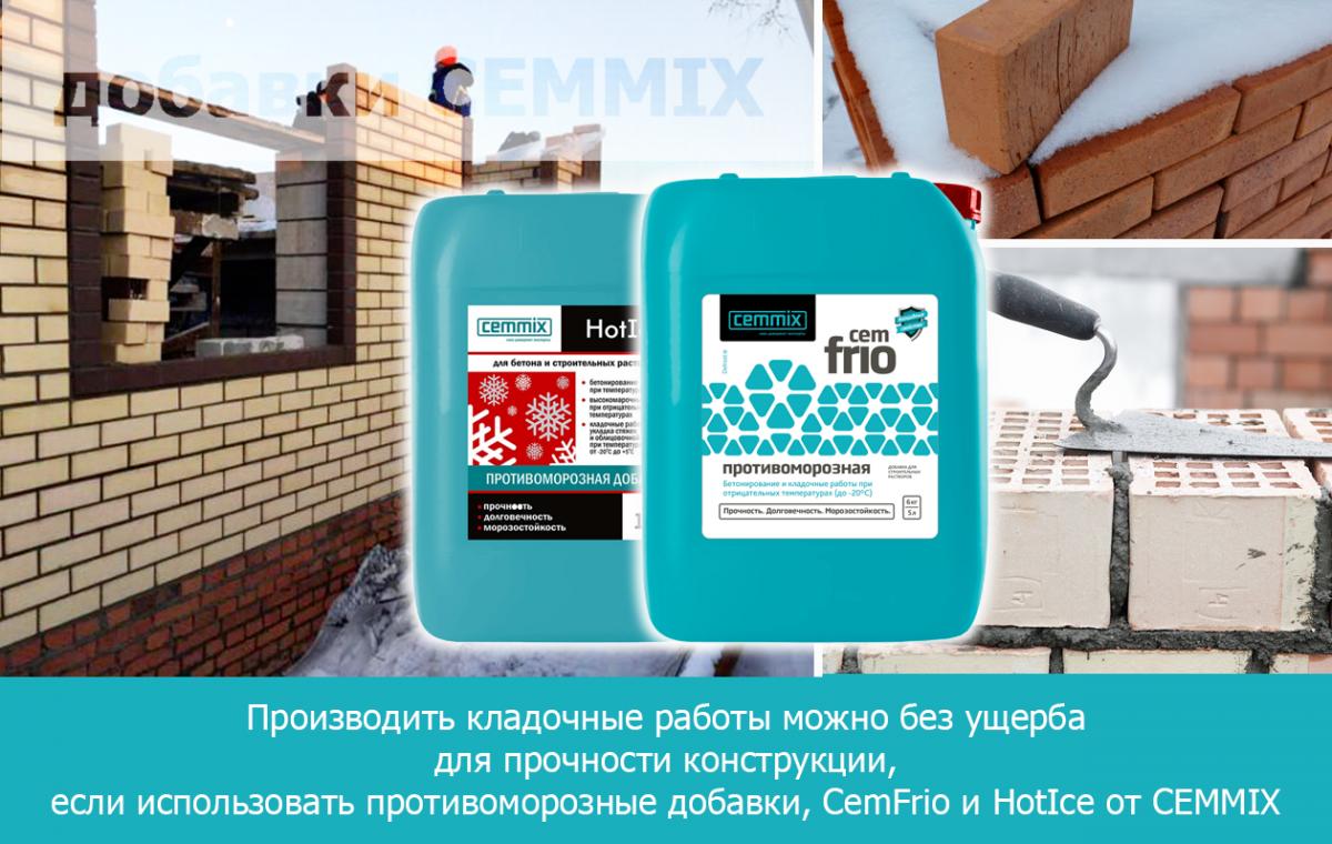 Производить кладочные работы можно без ущерба для прочности конструкции, если использовать противоморозные добавки CemFrio и HotIce от CEMMIX