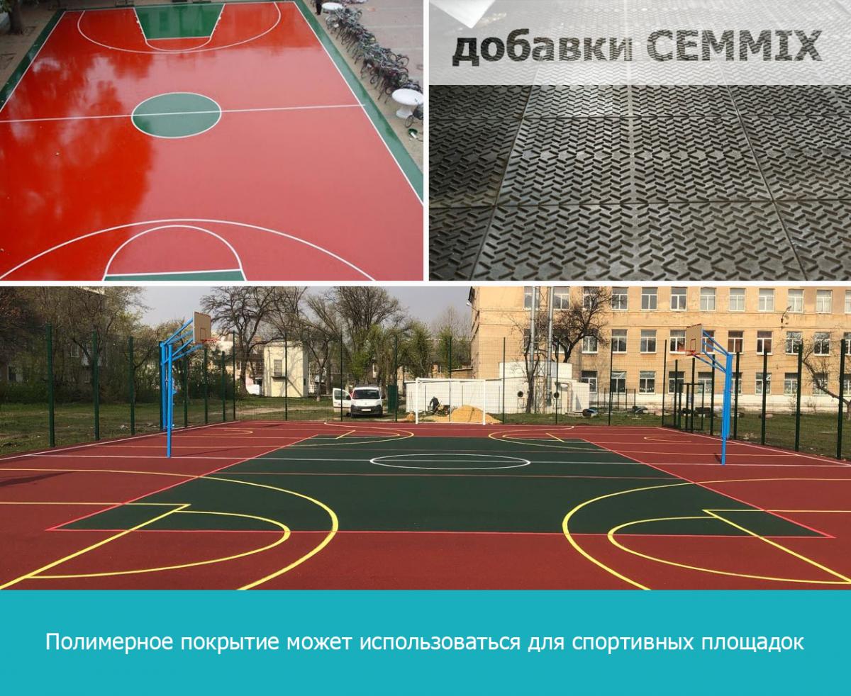 Полимерное покрытие может использоваться для спортивных площадок