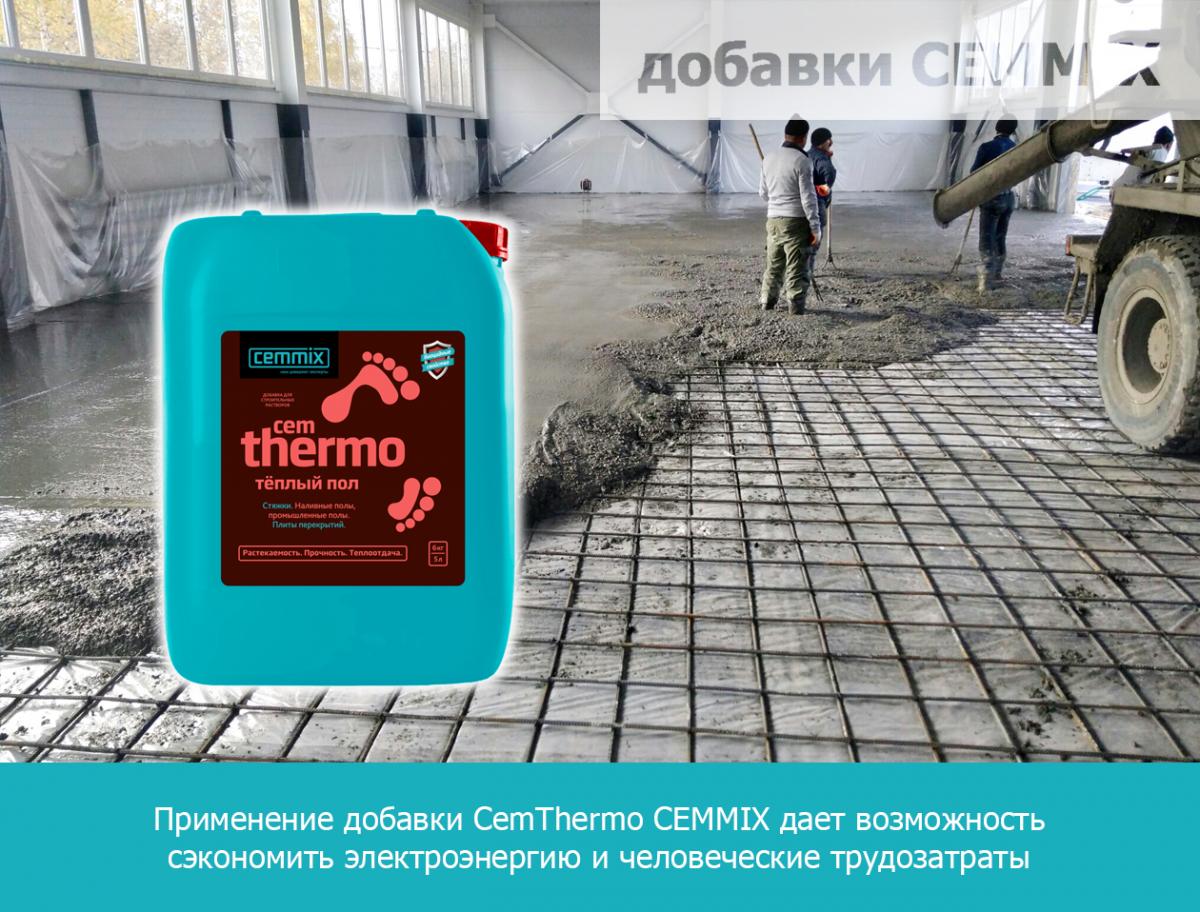 Применение добавки CemThermo CEMMIX дает возможность сэкономить электроэнергию и человеческие трудозатраты