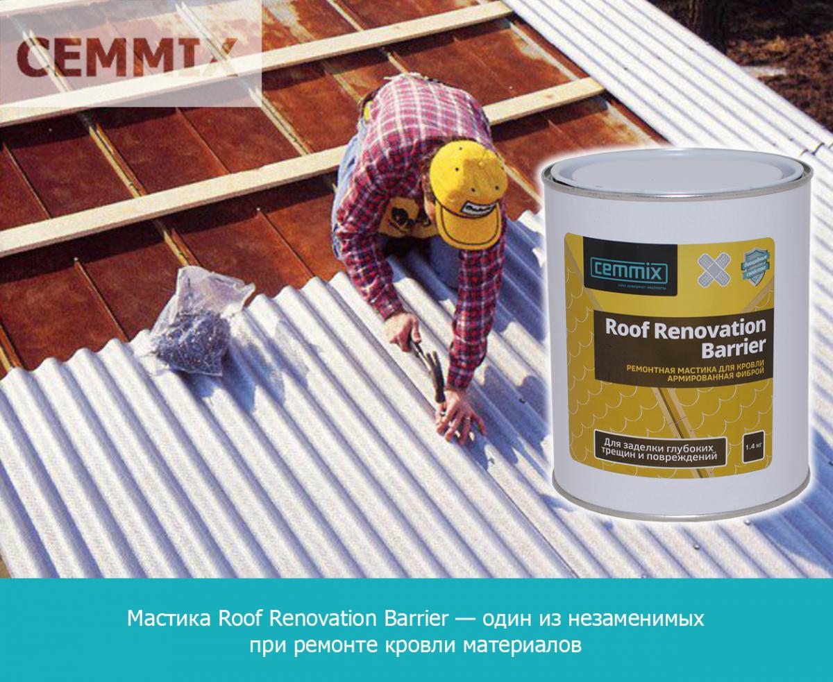 Мастика Roof Renovation Barrier — один из незаменимых при ремонте кровли материалов