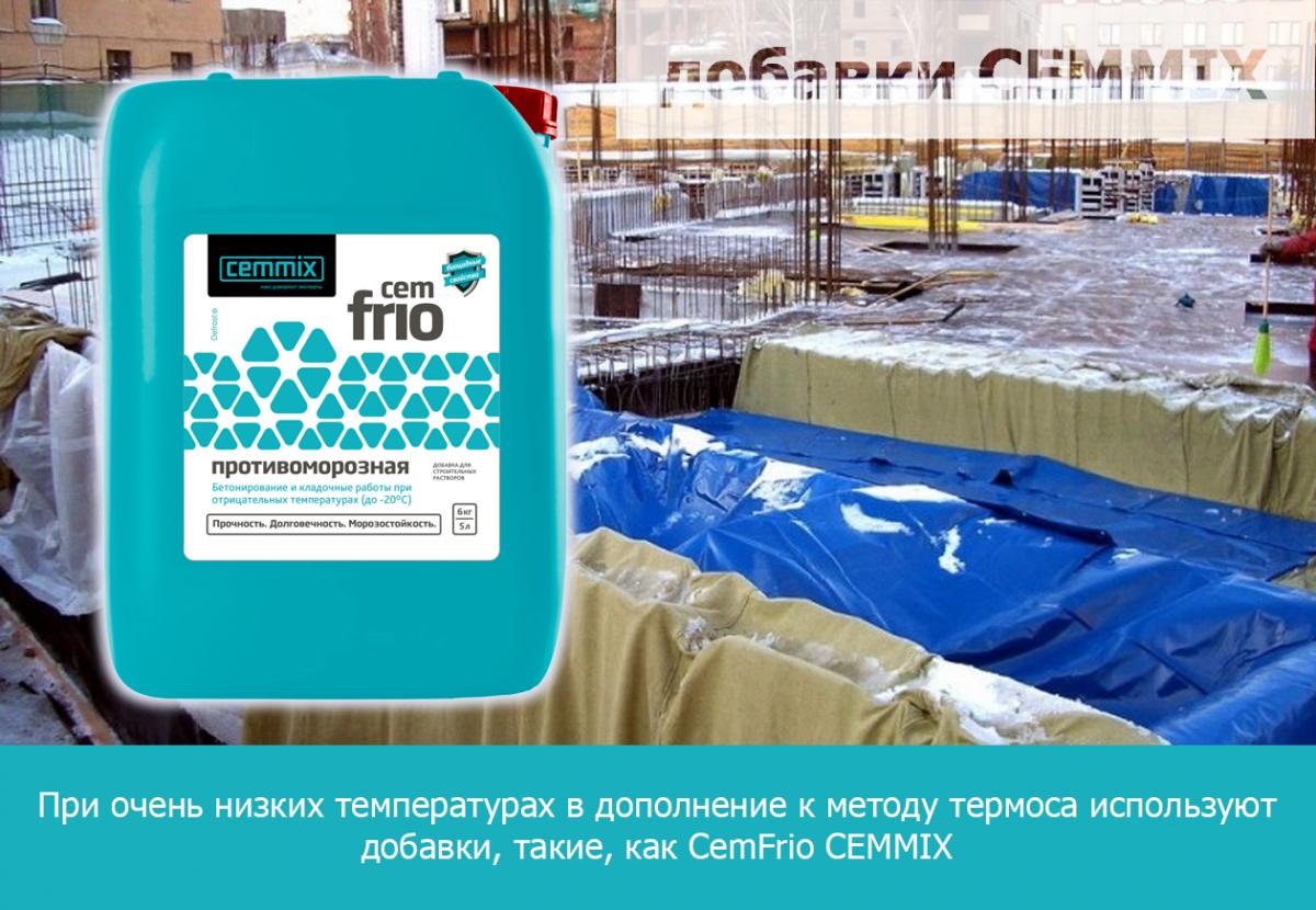 При очень низких температурах в дополнение к методу термоса используют добавки, такие, как CemFrio CEMMIX