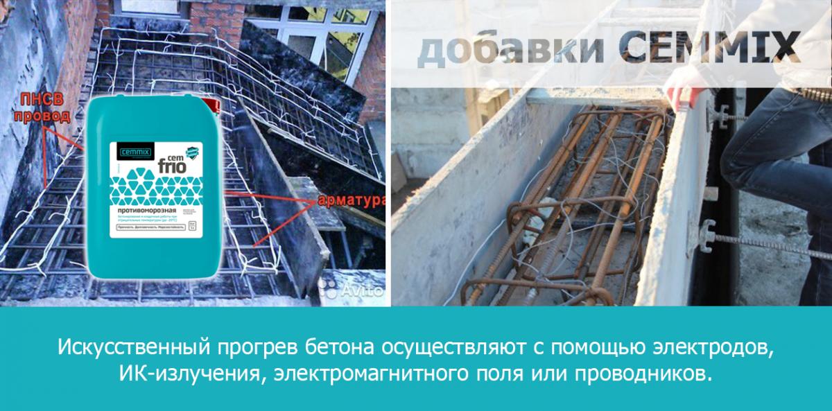 Искусственный прогрев бетона