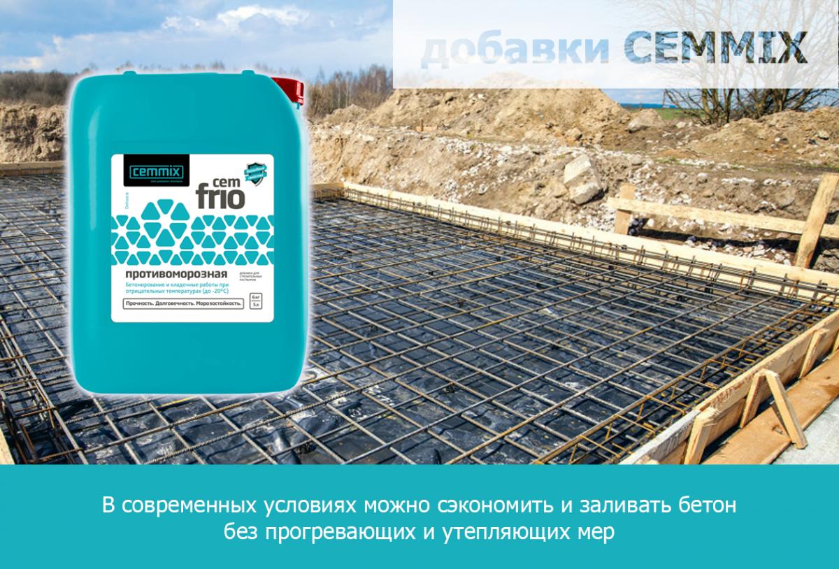 В современных условиях можно сэкономить и заливать бетон без прогревающих и утепляющих мер