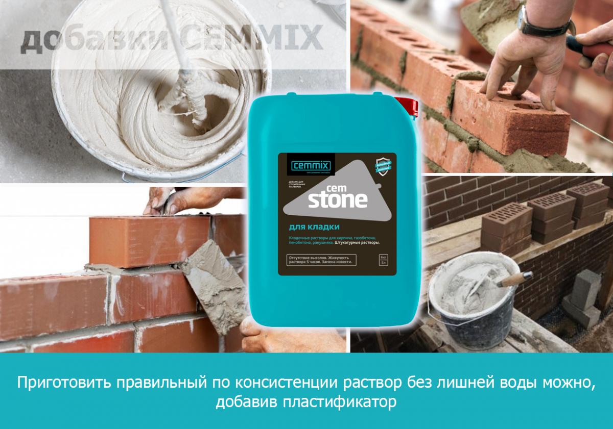 Добавка к цементному раствору для пластичности павловский бетон цена
