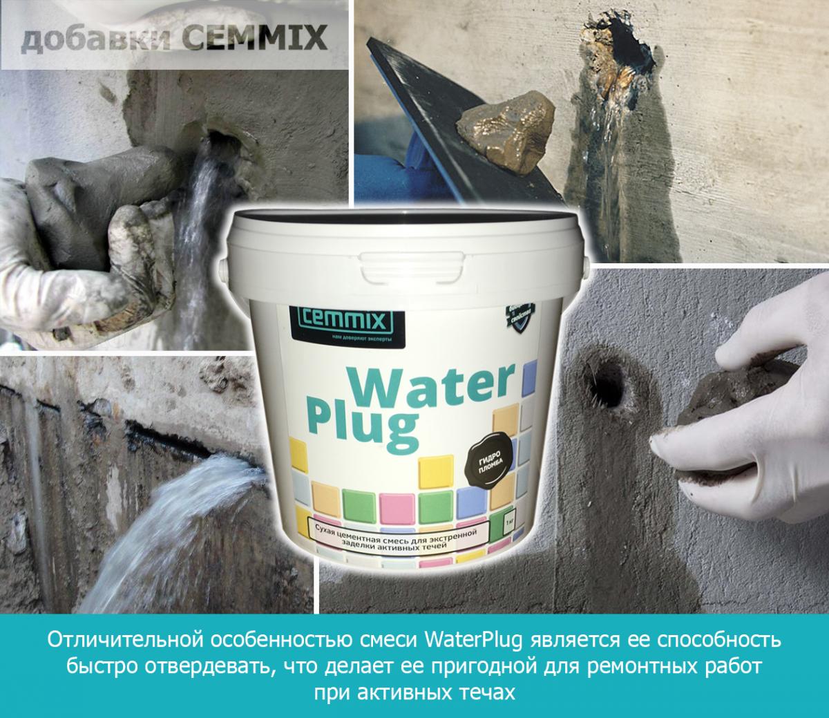 Отличительной особенностью смеси WaterPlug является ее способность быстро отвердевать, что делает ее пригодной для ремонтных работ при активных течах